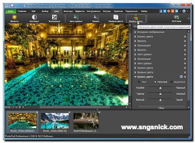 PhotoPad Image Editor Pro 3.12 - Баланс цвета