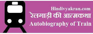 Autobiography of Train in Hindi