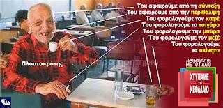 Εγώ δεν ψηφίζω ΣΥΡΙΖΑ αλλά…
