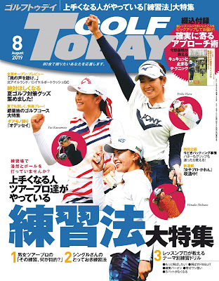 GOLF TODAY (ゴルフトゥデイ) 2019年08月号 zip online dl and discussion