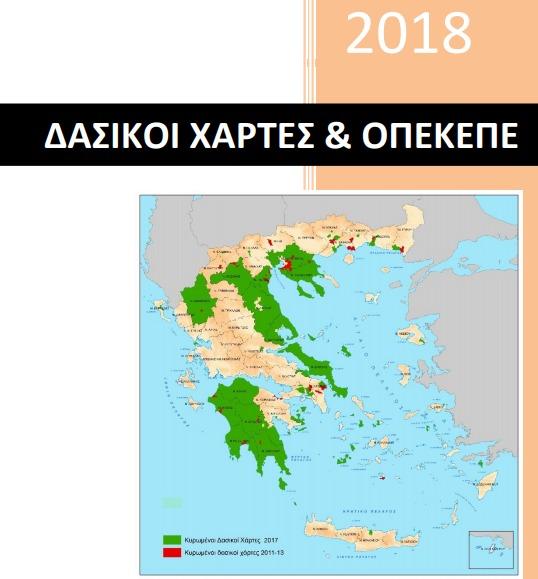 Διευκρινήσεις για τους Δασικούς Χάρτες από τον ΟΠΕΚΕΠΕ