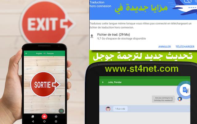 اكتشف مزايا جديدة في التحديث الاخير لتطبيق الترجمة الفورية Google Traduction على الاندرويد