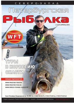 Читать онлайн журнал Петербургская рыбалка (№4 апрель 2018) или скачать журнал бесплатно