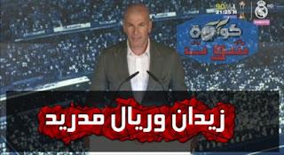 زيدان: ريال مدريد نقطة ضعفى - والمشكلة ليست فى رحيل كريستيانو رونالدو