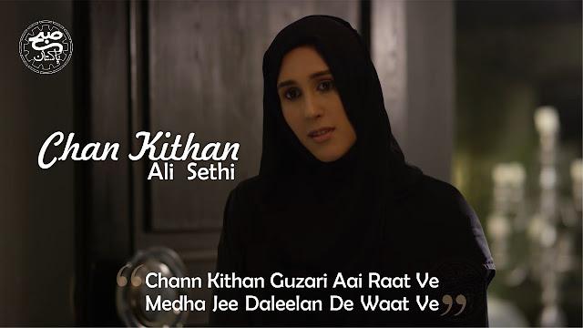 Image result for chan kithan ali sethi