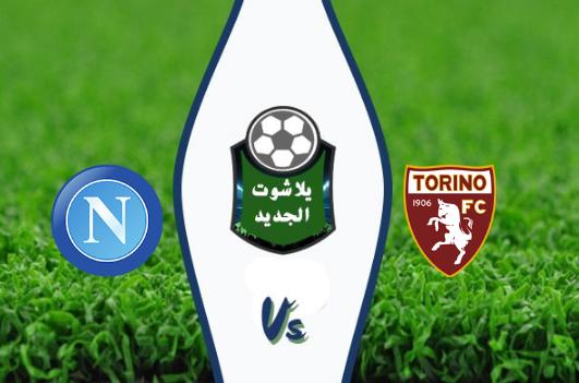 نتيجة مباراة نابولي وتورينو بتاريخ 06-10-2019 الدوري الايطالي