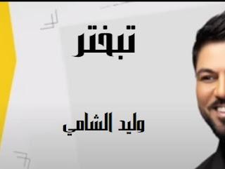 كلمات اغنيه تبختر وليد الشامي