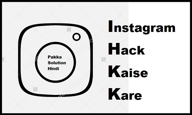 Instagram ID Hack Kaise Kare - How To Hack Instagram In Hindi