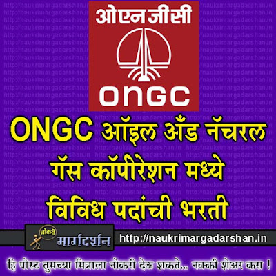 ongc recruitment, ongc jobs, ongc vacancies, oil and natural gas corporation of india recruitment