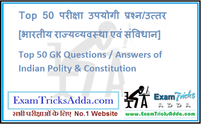 Top 50 GK Questions / Answers of Indian Polity & Constitution