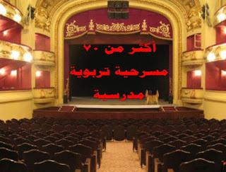 مسرحيات تربوية للأطفال