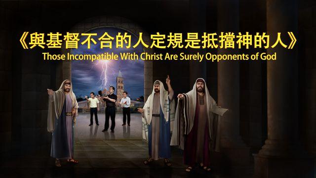 末世基督的發表《與基督不合的人定規是抵擋神的人》【粵語】