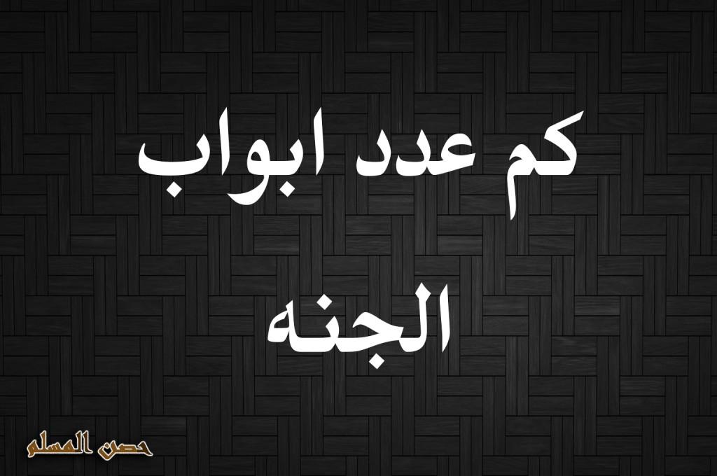 كم عدد أبواب الجنة وما أسماؤها حصن المسلم حصن المسلم