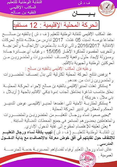 المكتب الإقليمي للنقابة الوطنية للتعليم ( ف د ش ) بالفقيه بن صالح يرفض نتائج الحركة المحلية 2017