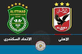 مشاهدة مباراة الأهلي والاتحاد السكندري بث مباشر بتاريخ 07-10-2018 الدوري المصري