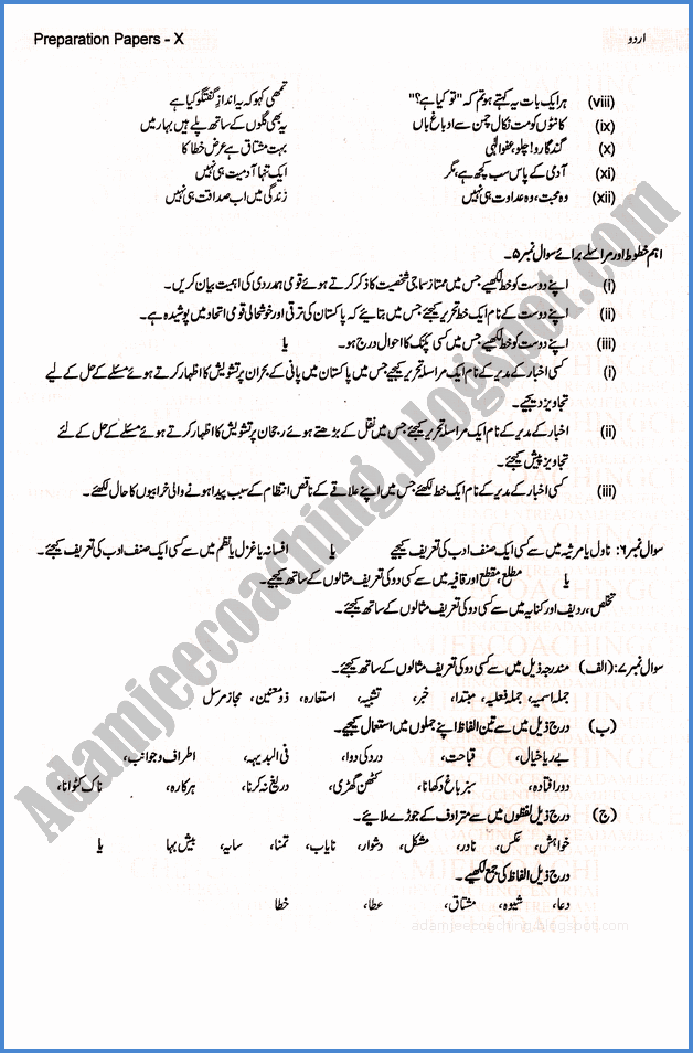 Adamjee Coaching: Urdu 10th - Adamjee Coaching Guess Paper 2019