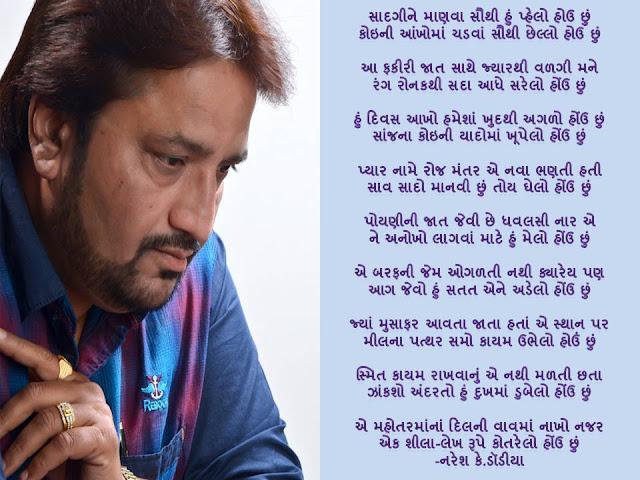 सादगीने माणवा सौथी हुं प्हेलो होउ छुं Gujarati Gazal By Naresh K. Dodia