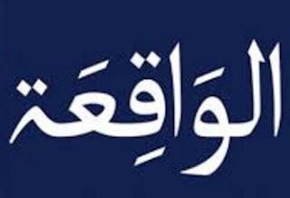 Teks Bacaan Surat Al Waqiah Arab Latin Dan Terjemahan