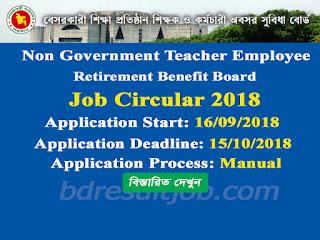 Non Government Teacher Employee Retirement Benefit Board Job Circular 2018