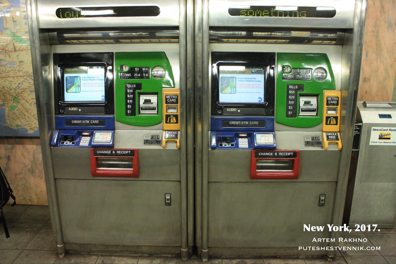 Аппарат оплаты проезда в метро Нью-Йорка