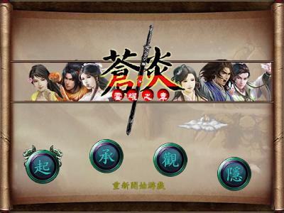 金庸群俠傳S蒼炎雲耀之章+完全攻略+完整遊戲資料+電子書!