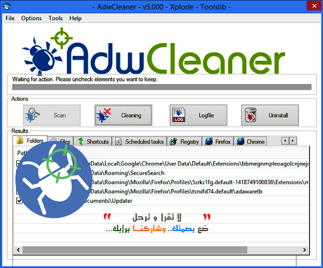 تحميل برنامج AdwCleaner لمنع الاعلانات الخبيثة و تنظيف الحاسوب من الملفات الضارة  أخر تحديث بمميزات خيالية 2017