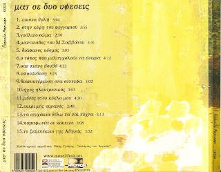 ΜΑΤ ΣΕ ΔΥΟ ΥΦΕΣΕΙΣ (2003) - back