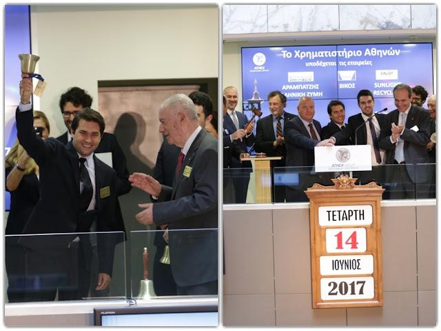Η ΒΙΚΟΣ ΑΕ τιμήθηκε από το Χρηματιστήριο Αθηνών