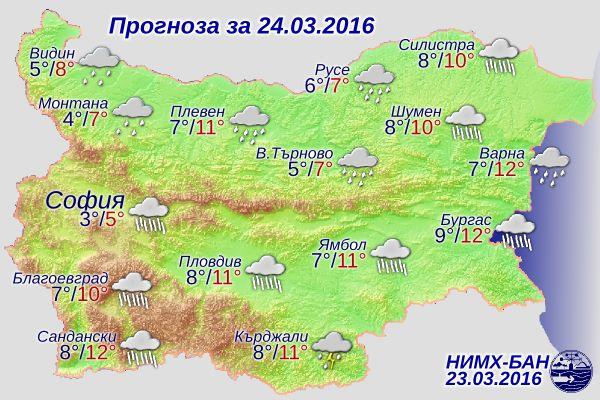 [Изображение: prognoza-za-vremeto-24-mart-2016.jpg]