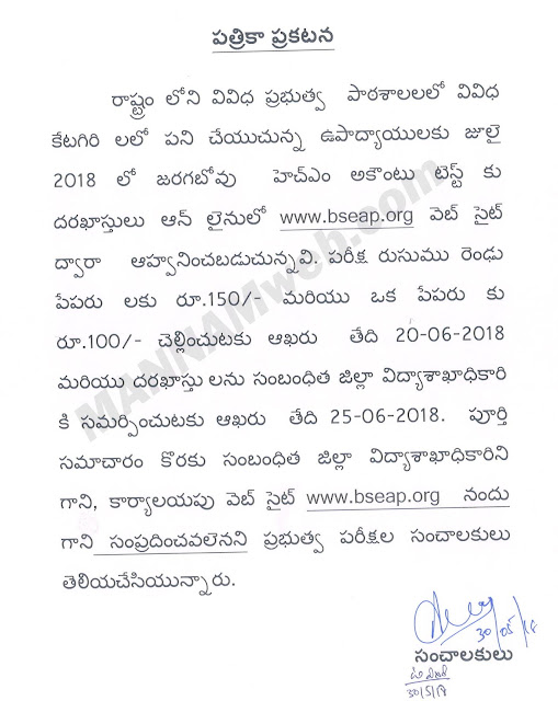 HM account Test july 2018 instructions and Press Note  for AP Teachers