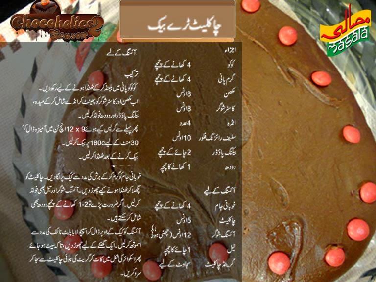 Cake Icing Recipe By Zarnak: Zarnak's Food Diaries: Chocolate Tray Bake By Zarnak Sidhwa