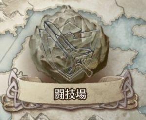 FEH FEヒーローズ FEheroes 闘技場 防衛 成功 PT編成 パーティー