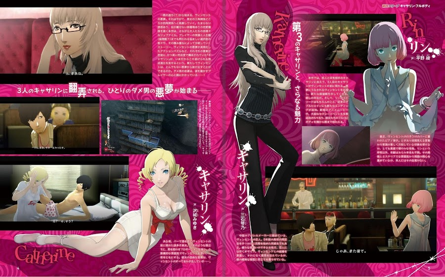 catherine full body weekly famitsu katherine mcbride