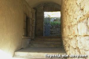 Прохід між замковими дворами