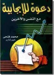 تحميل كتاب دعوة للإيجابية مع النفس والآخرين - محمد فتحي