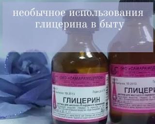 глицерин в быту