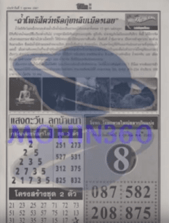 Thai Lottery First Papers For 01-10-2018