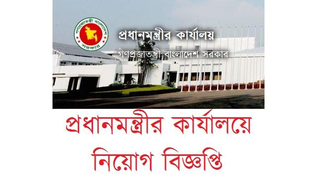 Prime Minister Office Job Circular 2017 - www.pmo.gov.bd