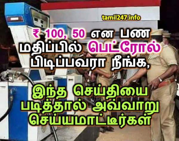 Petrol thiruttu vilippunarvu thagaval, awareness post in tamil, petrol bunk fraud, how to avoid petrol diesel bunk frauds tips, tricks