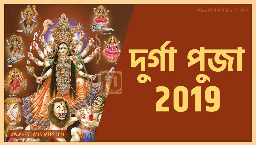 2019 Durga Puja Schedules, 2019 Durgotsav Date Time