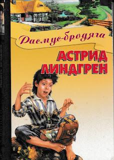 """Астрид Линдгрен """"Расмус - бродяга"""""""