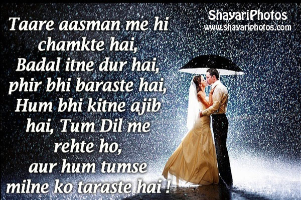 Romantic Hindi Shayari For Valentine S Day With Images