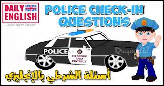 جمل-عن-الشرطة-باللغة-الإنجليزية