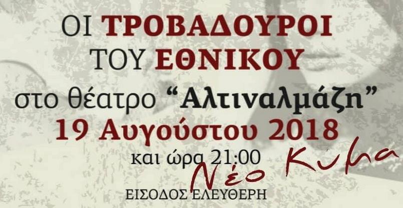 Συναυλία των Τροβαδούρων του Εθνικού Αλεξανδρούπολης στο Πάρκο Αλτιναλμάζη