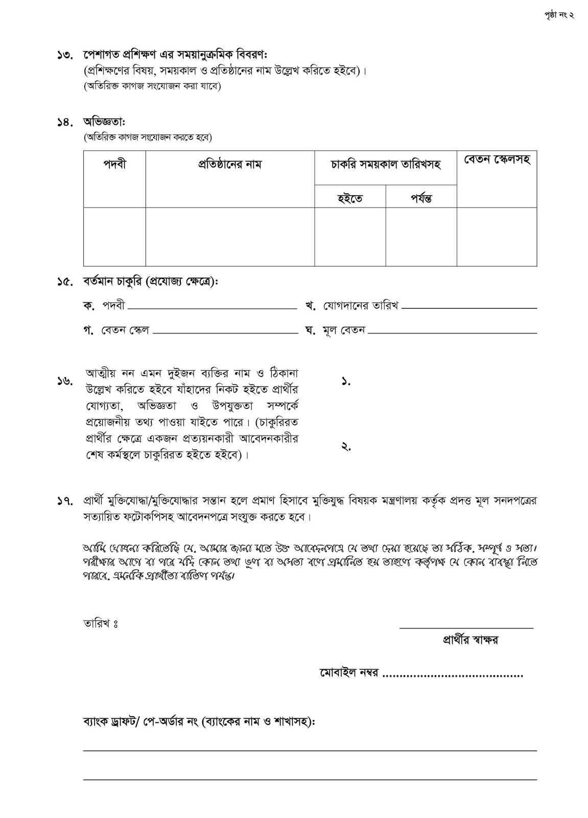 Bangabandhu Sheikh Mujib Medical University (BSMMU) Professor Recruitment Application Form
