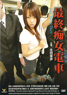 Last Erotic Train (2008) HD 18+ Japan ရုပ္သံ/အၾကည္