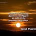 Good Evening Kavithai In Tamil | Tamil Kavithai | Kavithai Ulagam