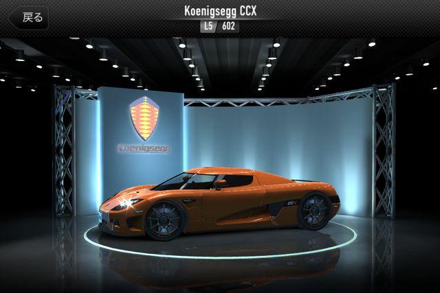 CSRレーシング 自動車ブランド ケーニグセグ
