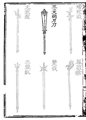 Ming Chinese Three Point Double Edged Blade