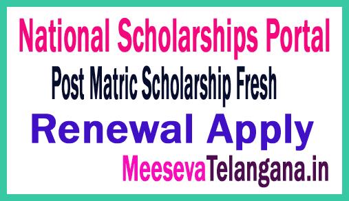 National Scholarships Portal / Post Matric Scholarship Fresh / Renewal Apply